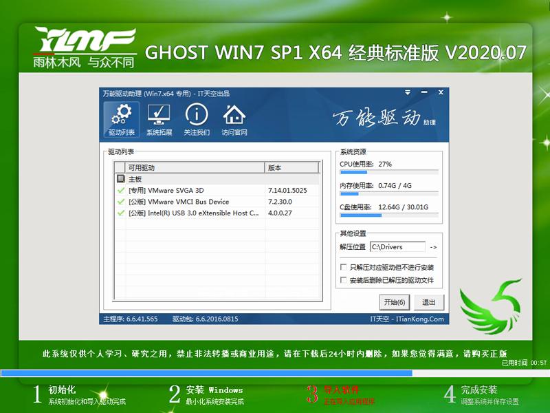 雨林木风Ghost Win7经典装机版