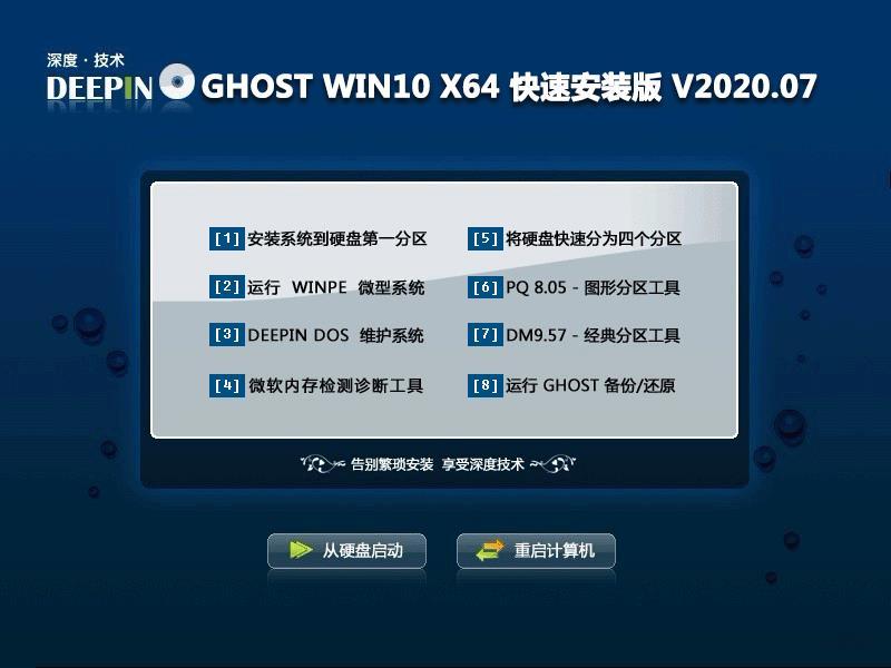 深度技术 Ghost Win10 X64 装机版 202007