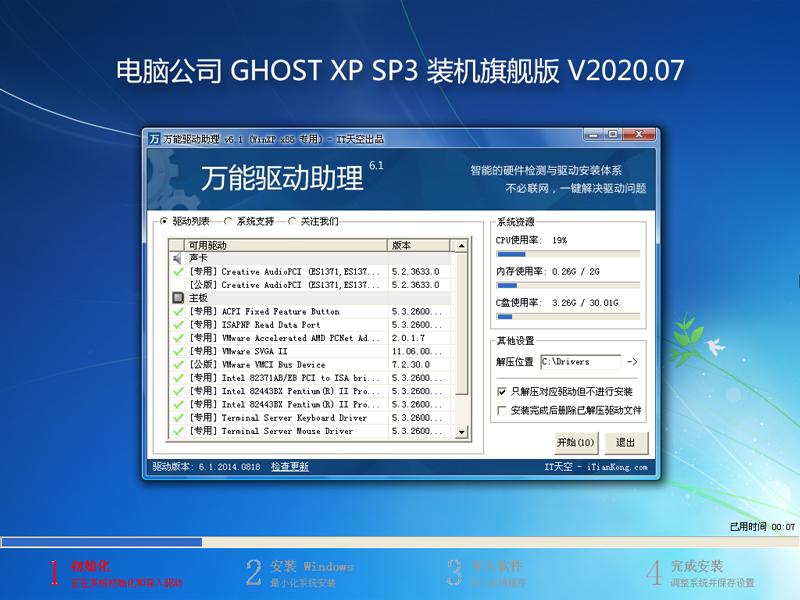 电脑公司特别版XP系统