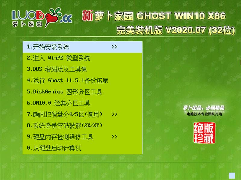 新萝卜家园 Ghost Win10 X86 装机版 202007 (32位)