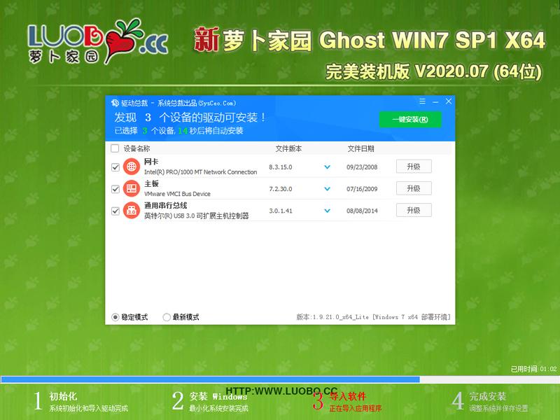 新萝卜家园Win7系统