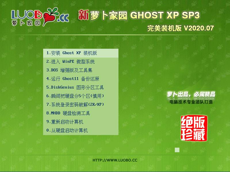 新萝卜家园 Ghost XP SP3 装机版 202007
