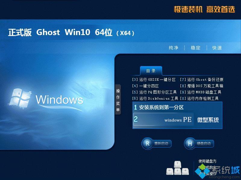 中关村 Ghost Win10 X64 官方原版 202007