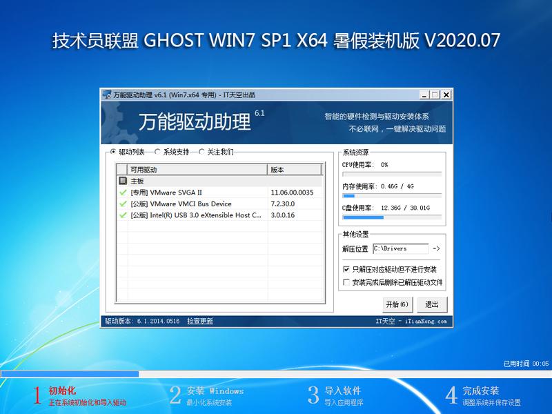 技术员联盟GhostWin7装机版系统