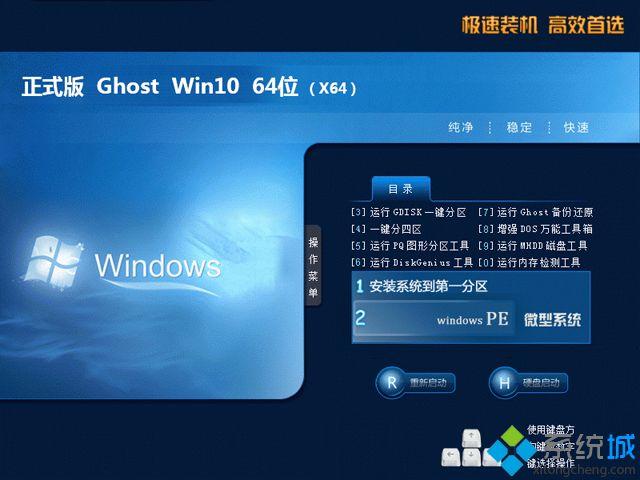 技术员联盟 Ghost Win10 X64 企业版 202007