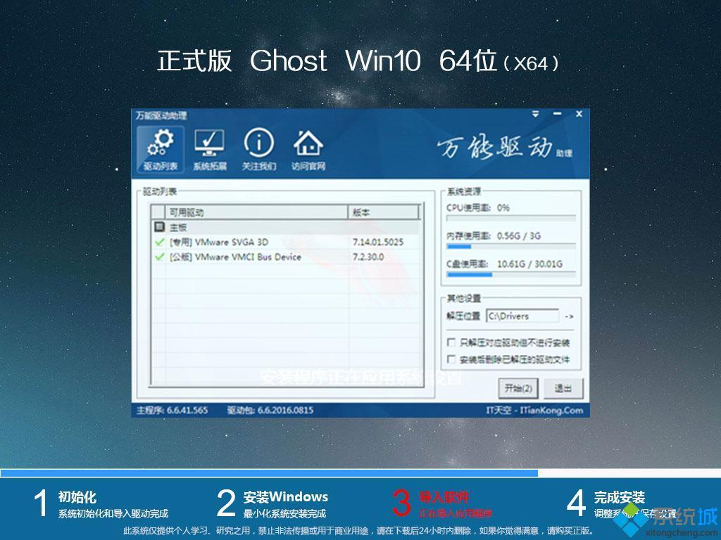 技术员联盟GhostWin10企业版系统