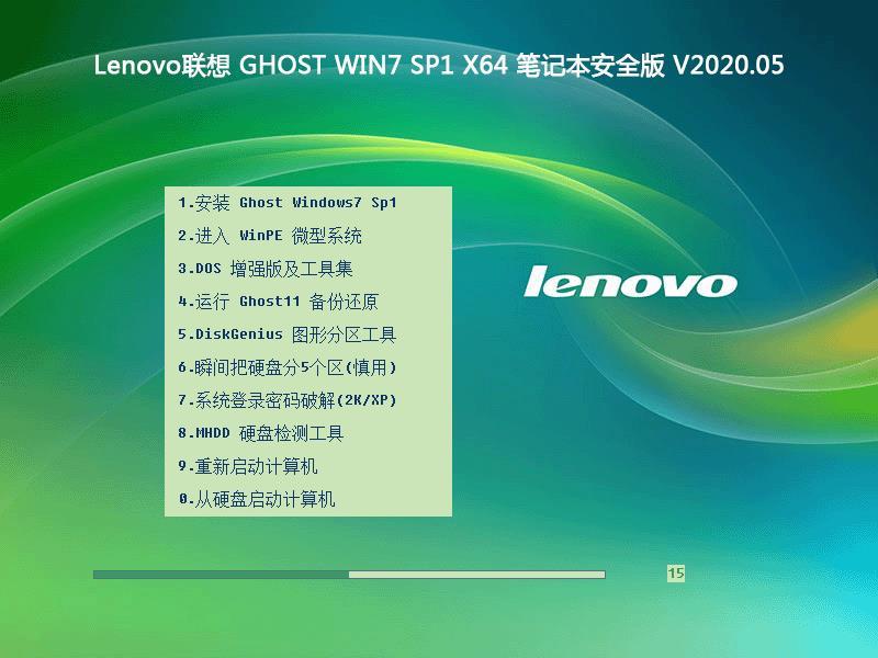联想笔记本 Ghost Win7SP1 X64 Lenovo稳定版 202007