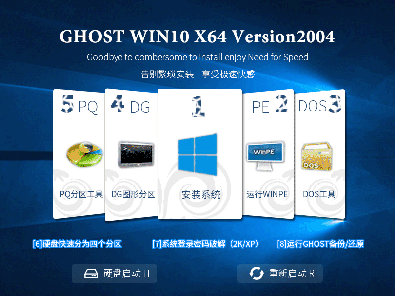 系统之家 Ghost Win10 X64 装机版 202007