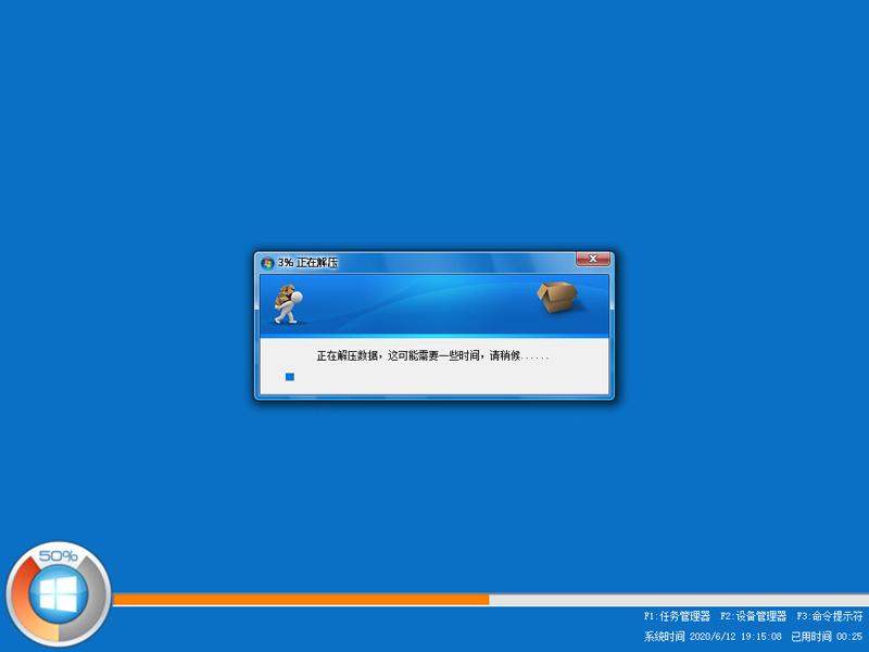 系统之家GhostWin10X64装机版系统