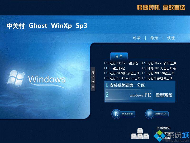 中关村 Ghost XP SP3 装机版 202007
