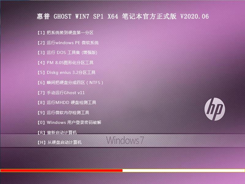 惠普笔记本 Ghost Win7SP1 X64 优化版 202007