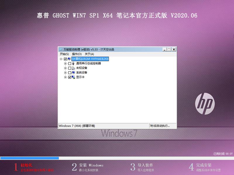 惠普笔记本GhostWin7系统