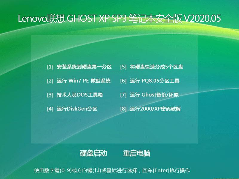 联想笔记本 Ghost XP SP3 Lenovo安全版 202007