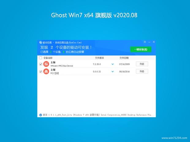 绿茶系统GhostWin7SP1旗舰版系统