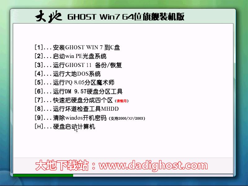 大地系统 Ghost Win7 SP1 X64 电脑城版 202007