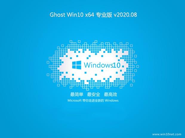 绿茶系统 Ghost Win10 X64 专业版 202008