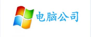 电脑公司系统_电脑公司装机版_电脑公司特别版-系统下载