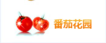 番茄花园系统_番茄花园Win10系统_win7旗舰版下载-系统下载