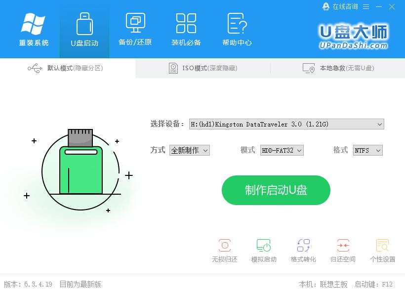 U盘大师U盘启动盘制作工具 V6.3.4.19