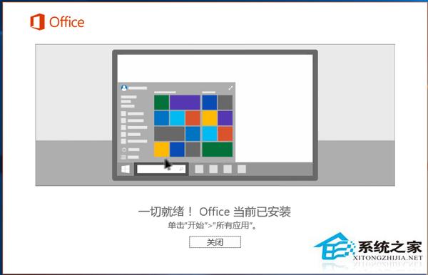 Office2016中文版