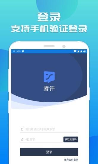 睿评app下载