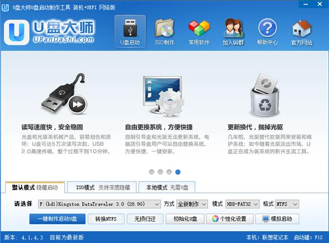 U盘大师U盘启动盘制作工具网络版 V5.0
