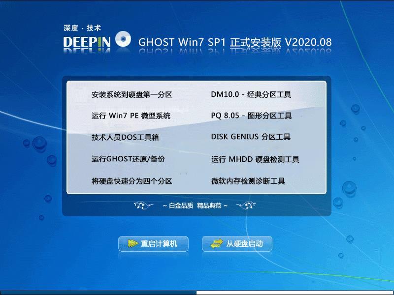 深度技术 Ghost Win7SP1 X64 经典版 202008