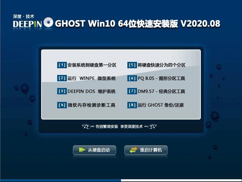 深度技术 Ghost Win10 X64 经典版 202008