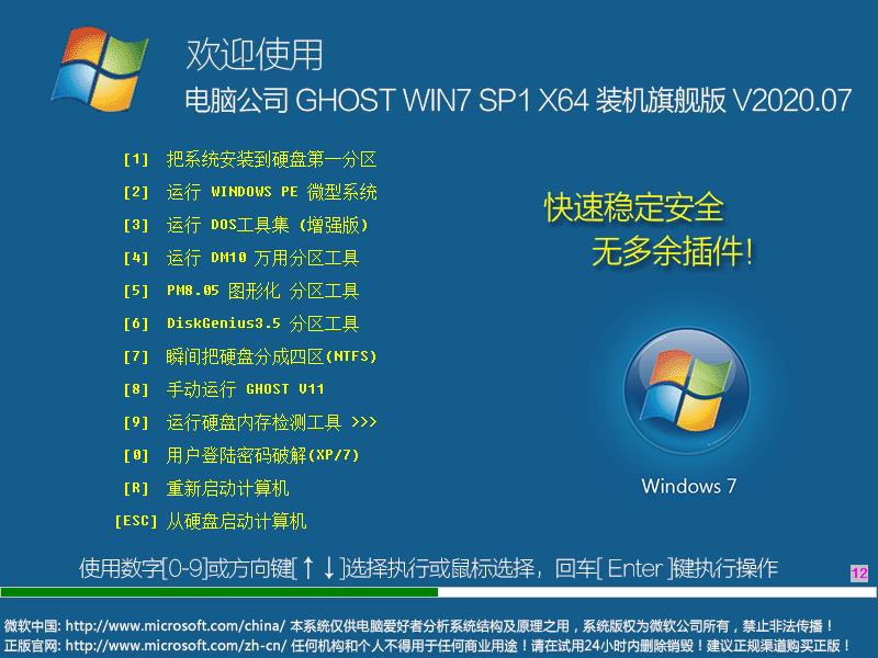 电脑公司特别版 Ghost Win7SP1 X64 装机版 202008