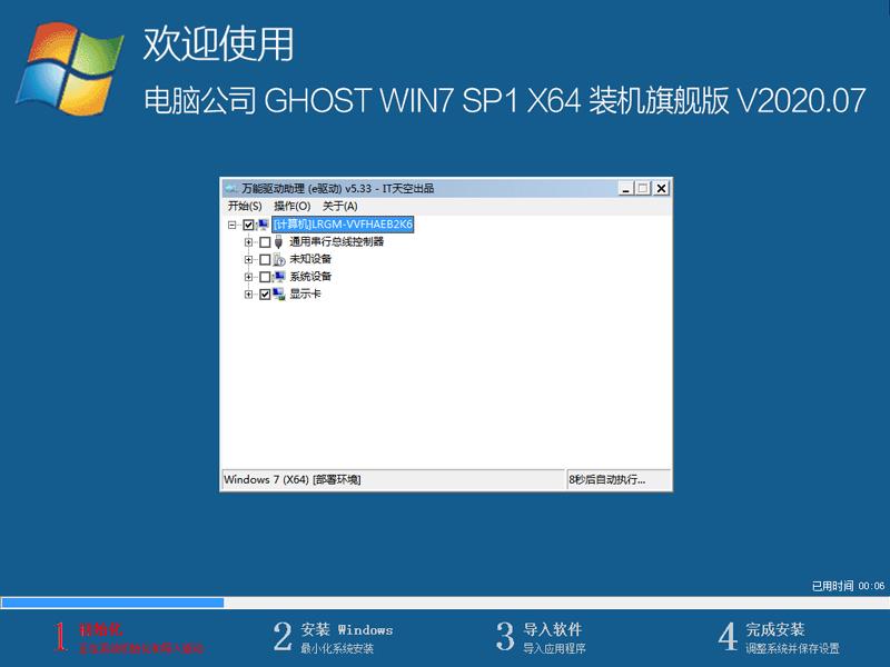 电脑公司特别版Ghost Win7装机版系统