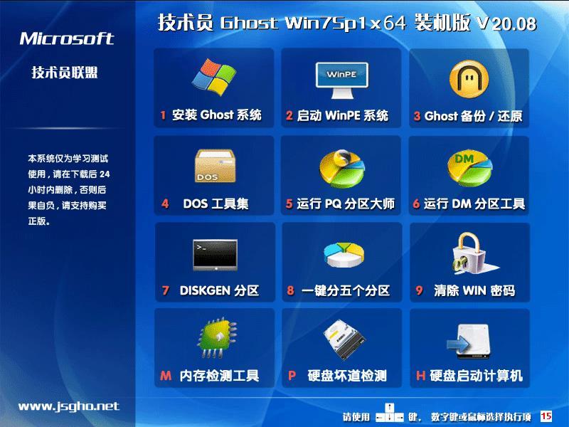 技术员联盟 Ghost Win7 SP1 X64 暑假装机版 202008