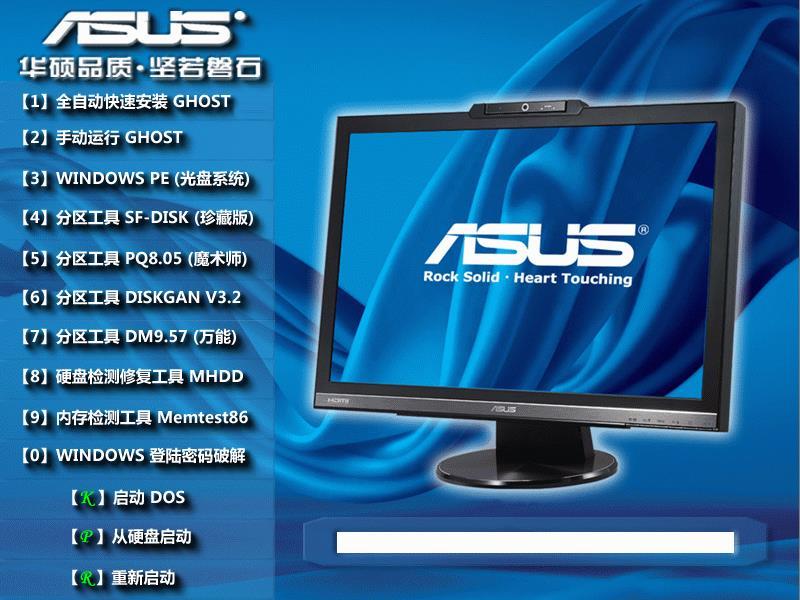 华硕笔记本 Ghost Win7SP1 X64 稳定版 202008