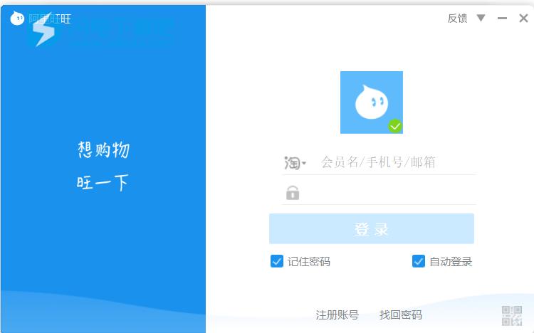 阿里旺旺买家版2020去广告绿色纯净版 v9.12.11