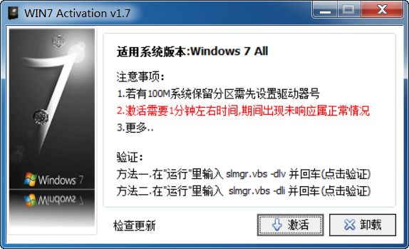 windows7激活工具大全(无病毒非山寨版)