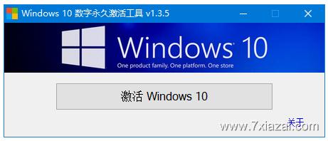 Win10数字永久激活工具汉化版 v1.3.7