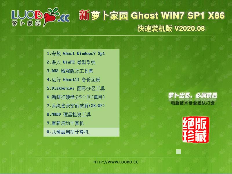新萝卜家园 Ghost Win7 SP1 X86 完美装机版 202008 (32位)