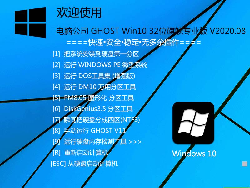 电脑公司特别版 Ghost Win10 X86 专业版 202008 (32位)