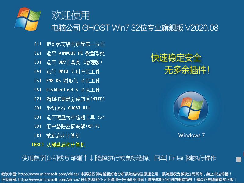 电脑公司特别版 Ghost Win7 SP1 X86 装机版 202008 (32位)