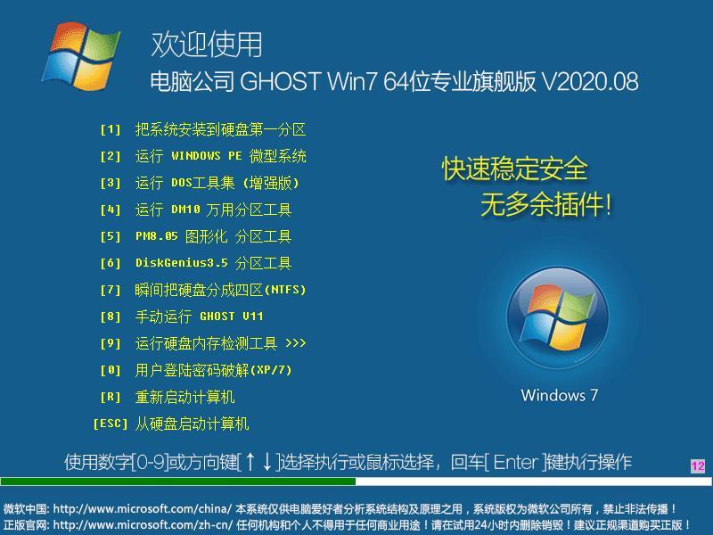 电脑公司特别版Win7系统
