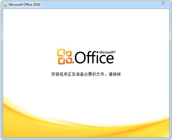 Microsoft office 2010 完整破解版