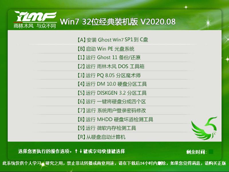 雨林木风 Ghost Win7 SP1 X86 经典装机版 202008 (32位)