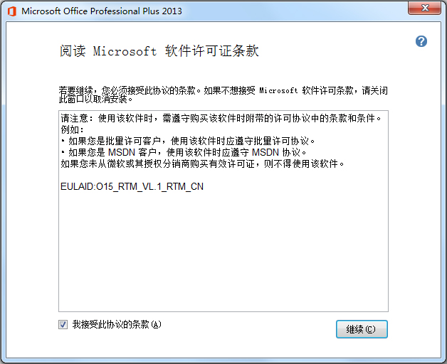 Microsoft Office 2013 免费破解版 (64位)