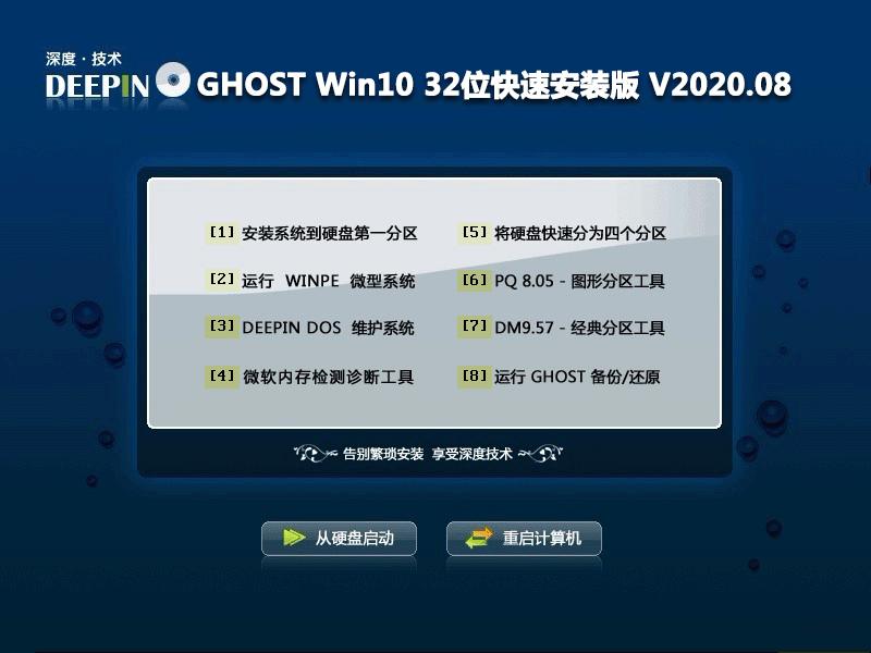 深度技术 Ghost Win10 X86 经典版 202008 (32位)