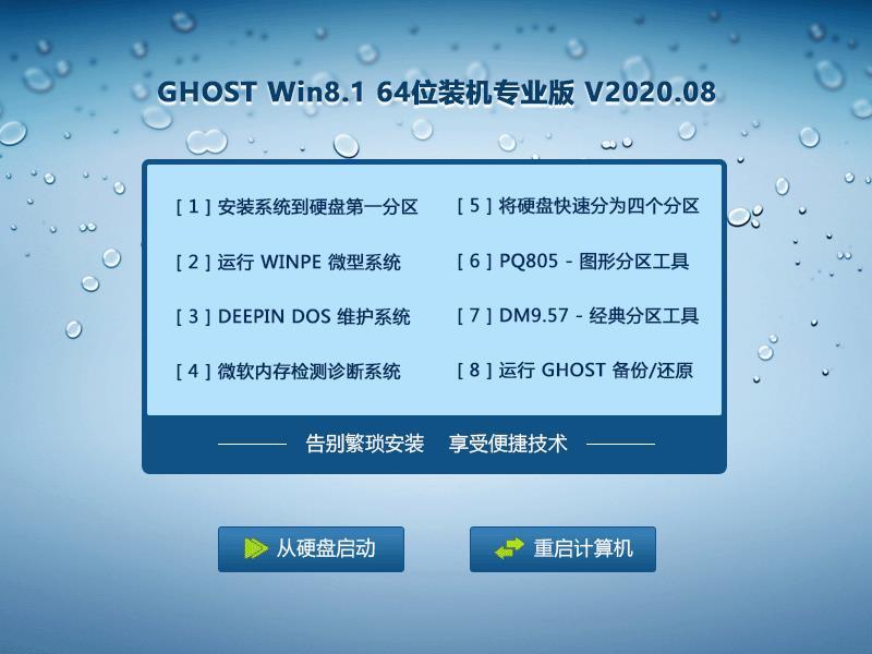 深度技术 Ghost Win8.1 X64 专业版 202008