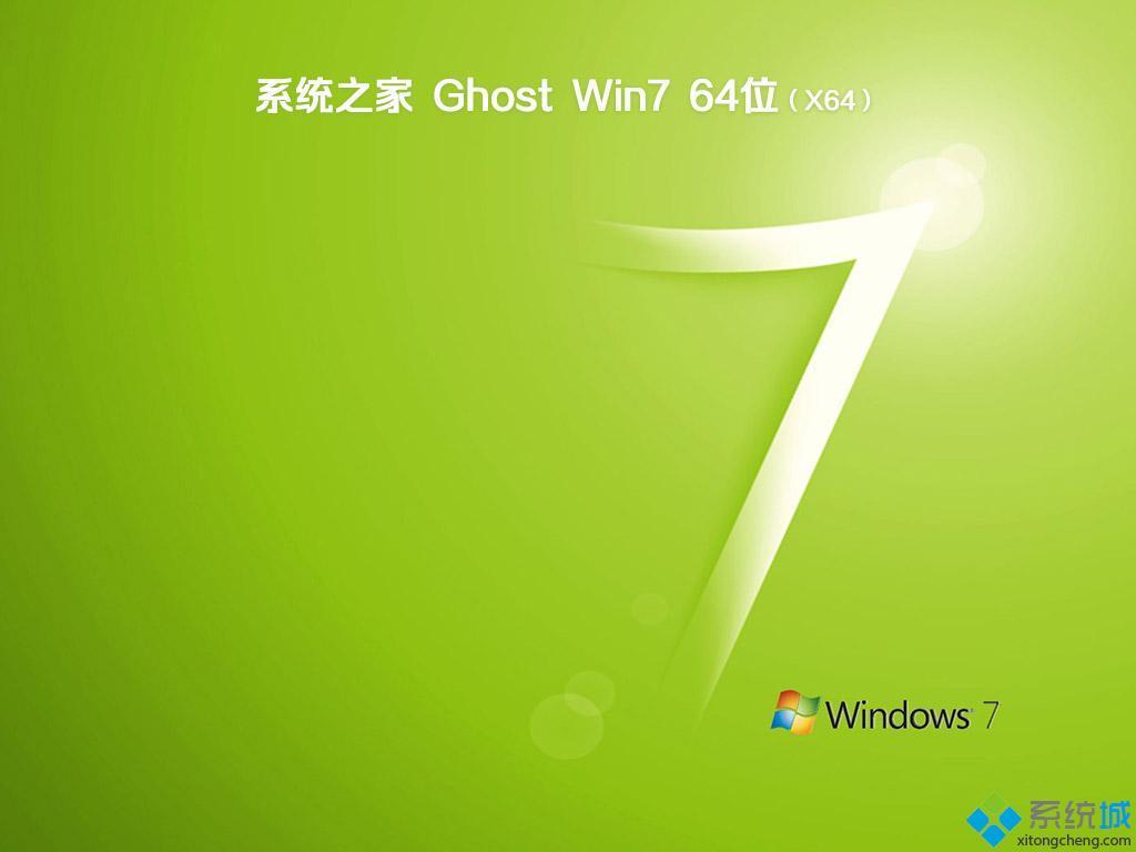 系统之家 Ghost Win7 SP1 X64 旗舰版 202010