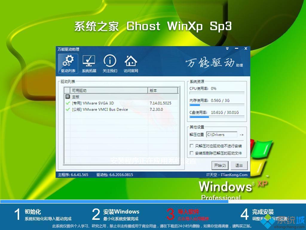 系统之家 Ghost XP SP3 优化版 202008