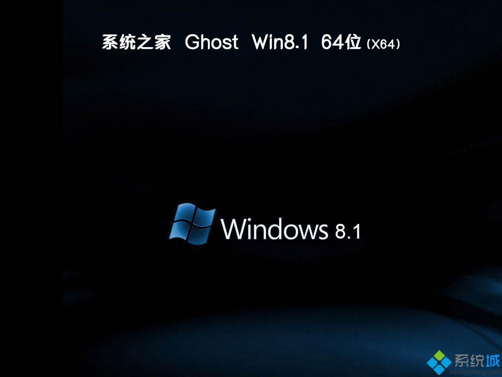系统之家 Ghost Win8.1 X64 精简版 202008