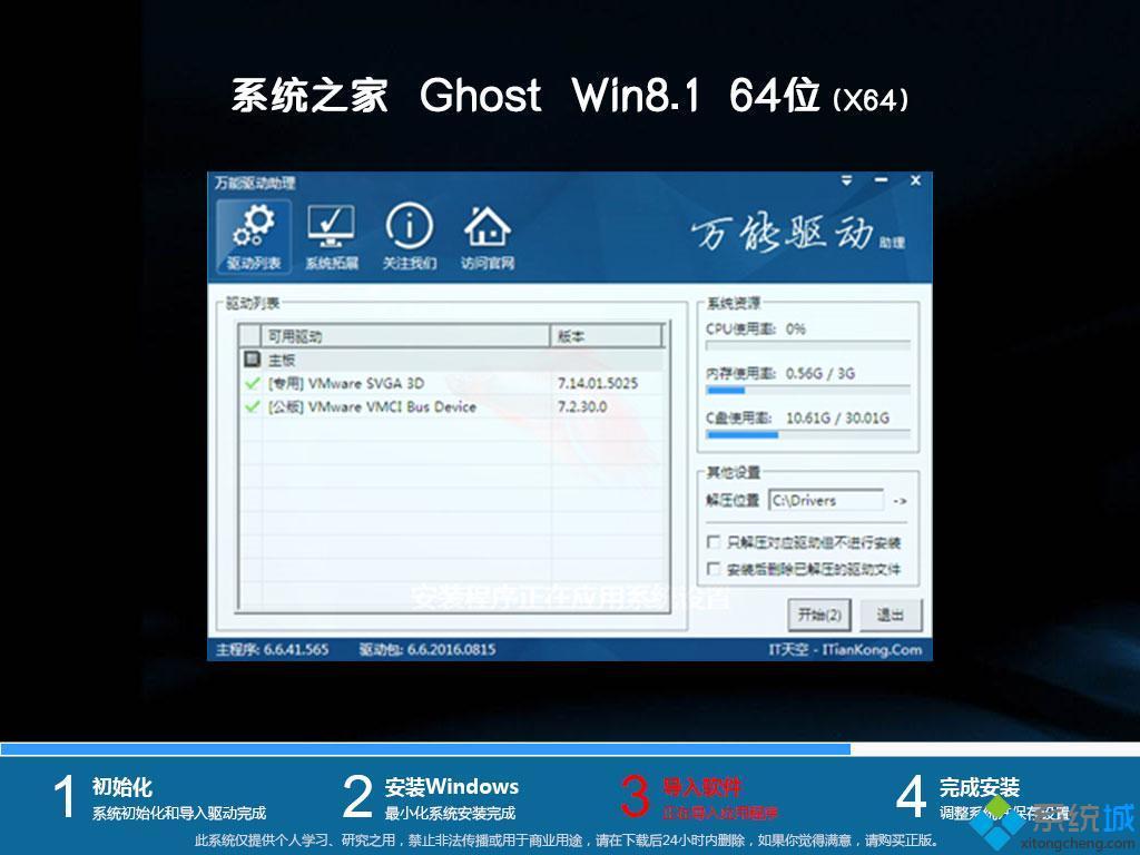 系统之家Win8.1精简版