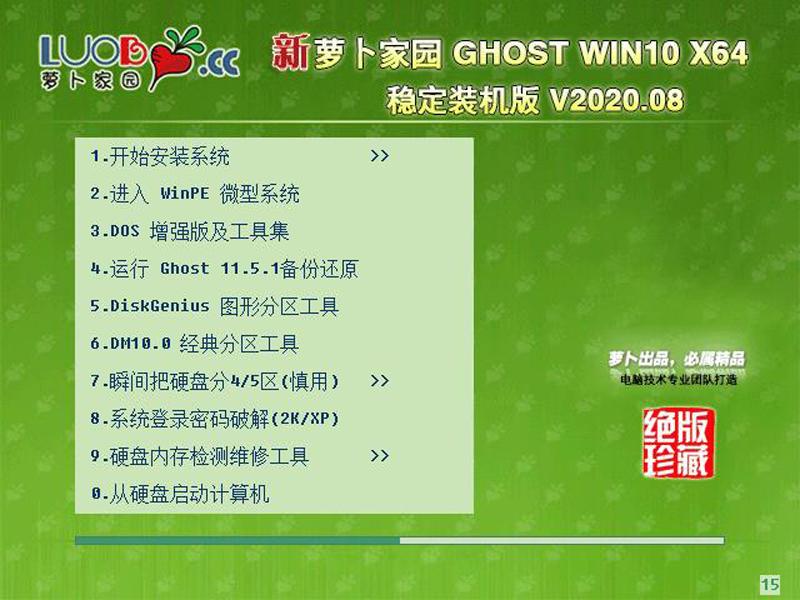 新萝卜家园 Ghost Win10 X64 装机版 202008