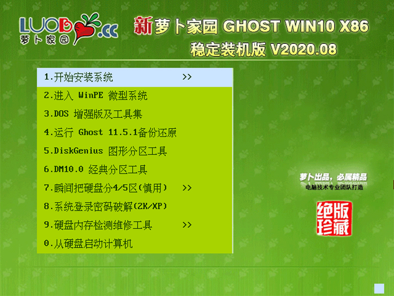 新萝卜家园 Ghost Win10 X86 装机版 202008 (32位)